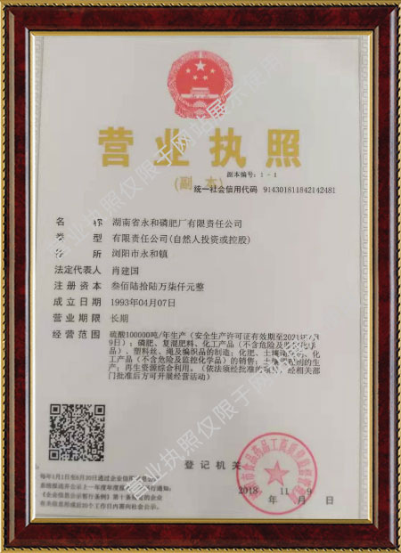 湖南省永和磷肥厂有限责任公司,浏阳市肥料生产销售